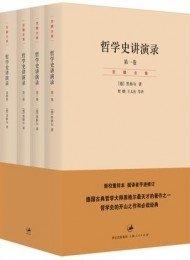 哲學史講演錄(4卷)