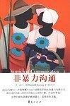 香港大学50本必读书之一《非暴力沟通》