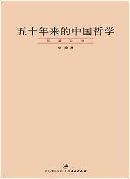 五十年來的中國哲學
