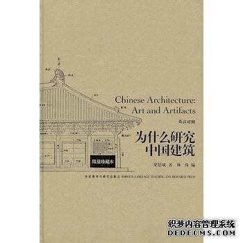 為什么研究中國建筑